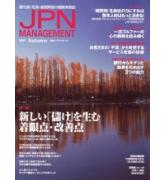 JPN MANAGEMENT AUTUMN